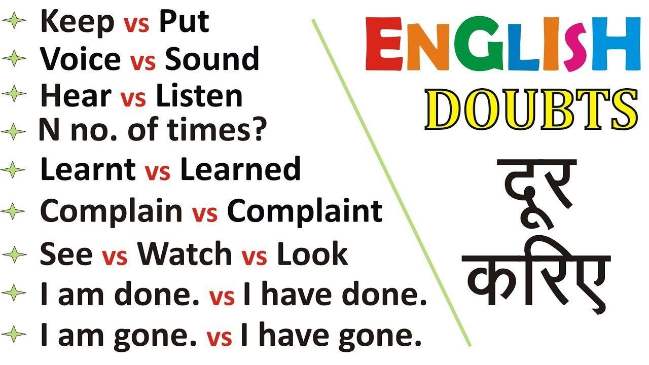 English Grammar & Spoken English से सम्बन्धित Student ...