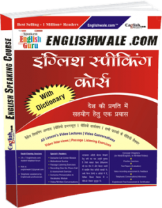 Spoken English Guru English Speaking Course Book