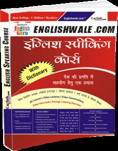 essay english speaking course
