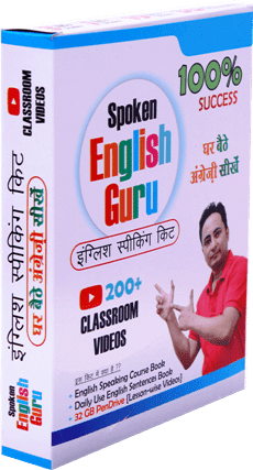 Spoken English Guru Complete Course Kit