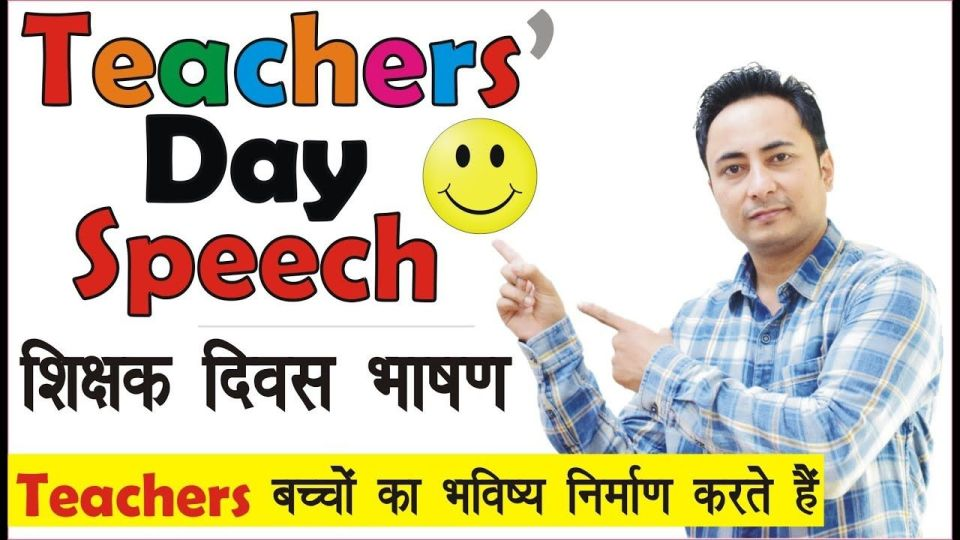 Teachers Day Speech in Hindi English for kids and students