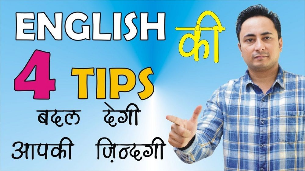 4 Tips to learn English Speaking