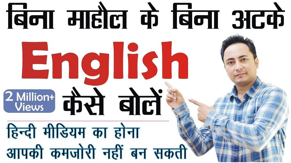How to remove hesitation while speaking English