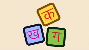 essay on hindi