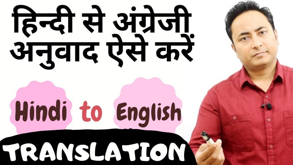 Hindi to English Translation