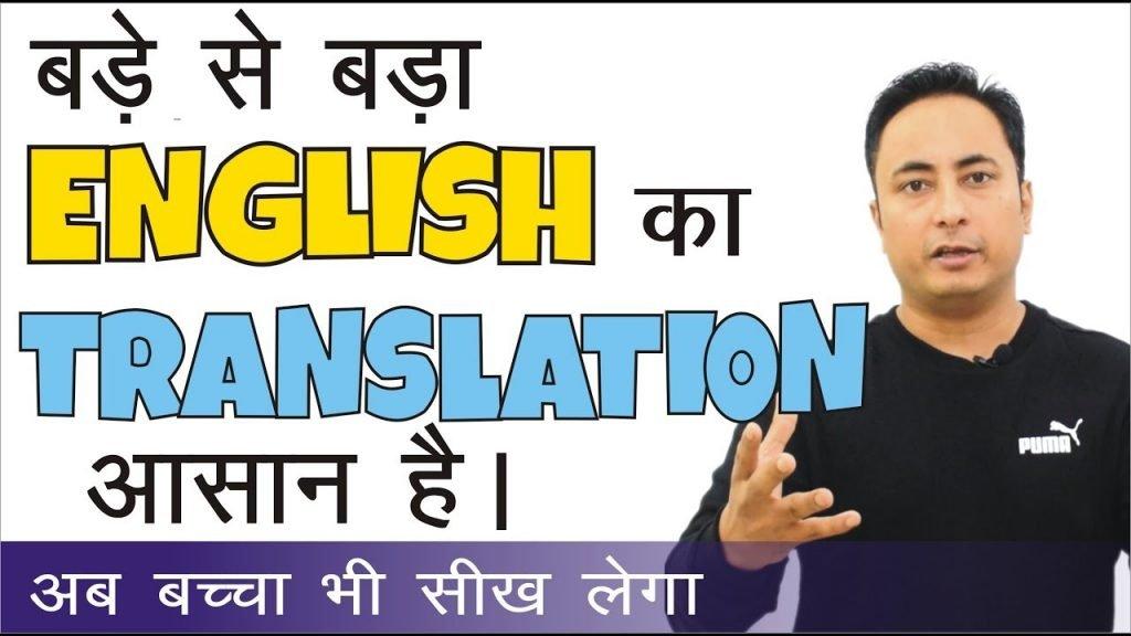 Hindi to English Translation Exercises