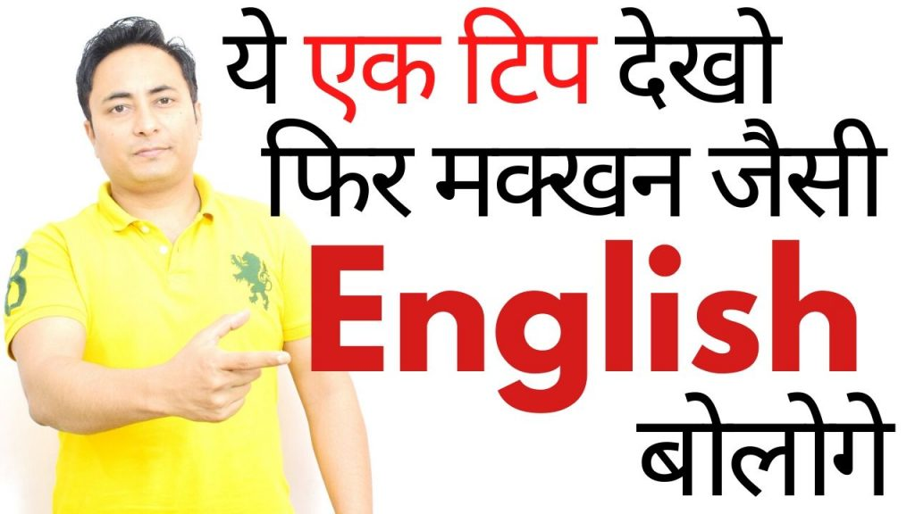 How to speak fluent English in 10 Days with only 1 Tip