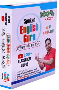 Spoken English Guru Course Kit